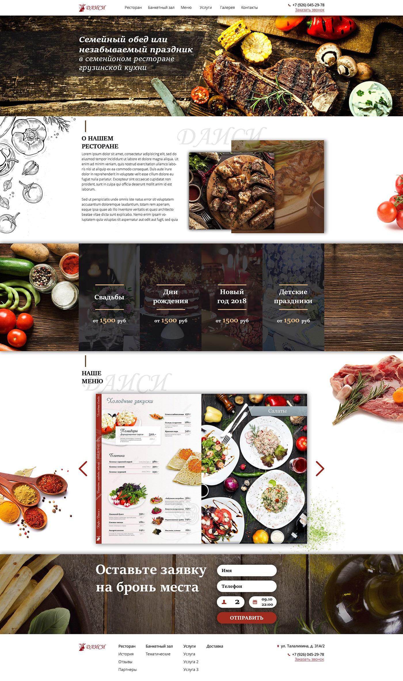 Разработка сайта для компании «Danci» вид 1