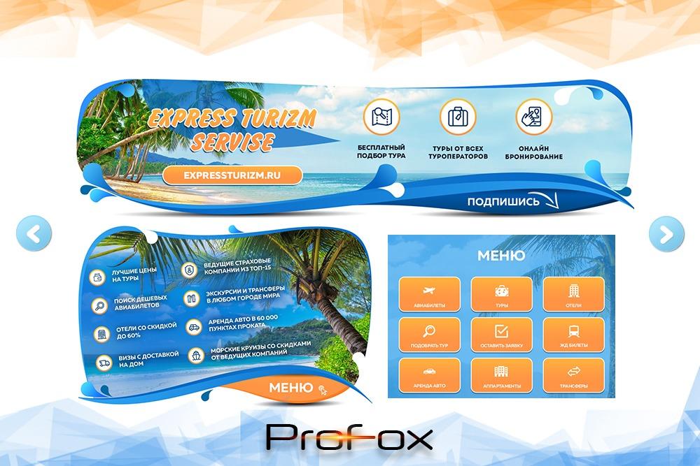 Дизайн группы вконтакте для «Express Turizm» вид 1