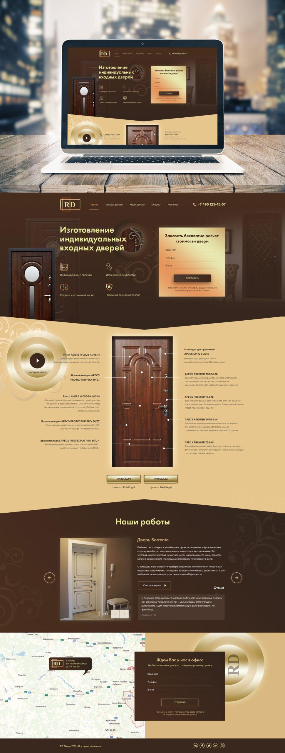 Разработка сайта для компании «RD-двери»