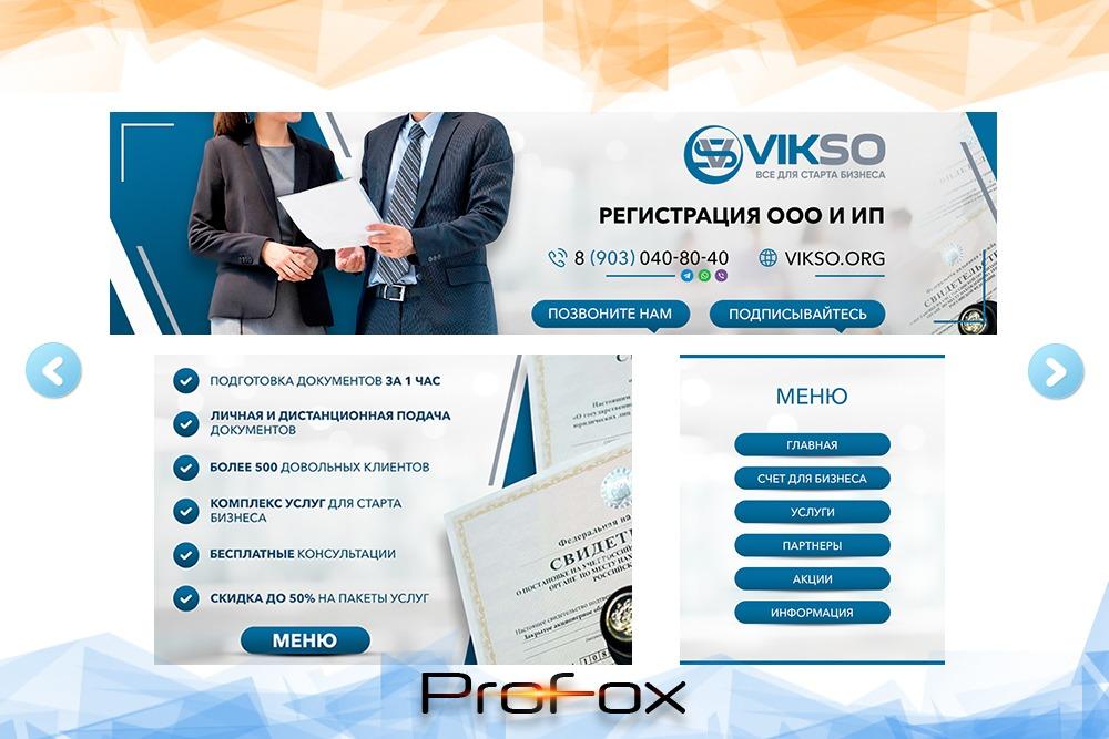Дизайн группы вконтакте для «VikSo» вид 1