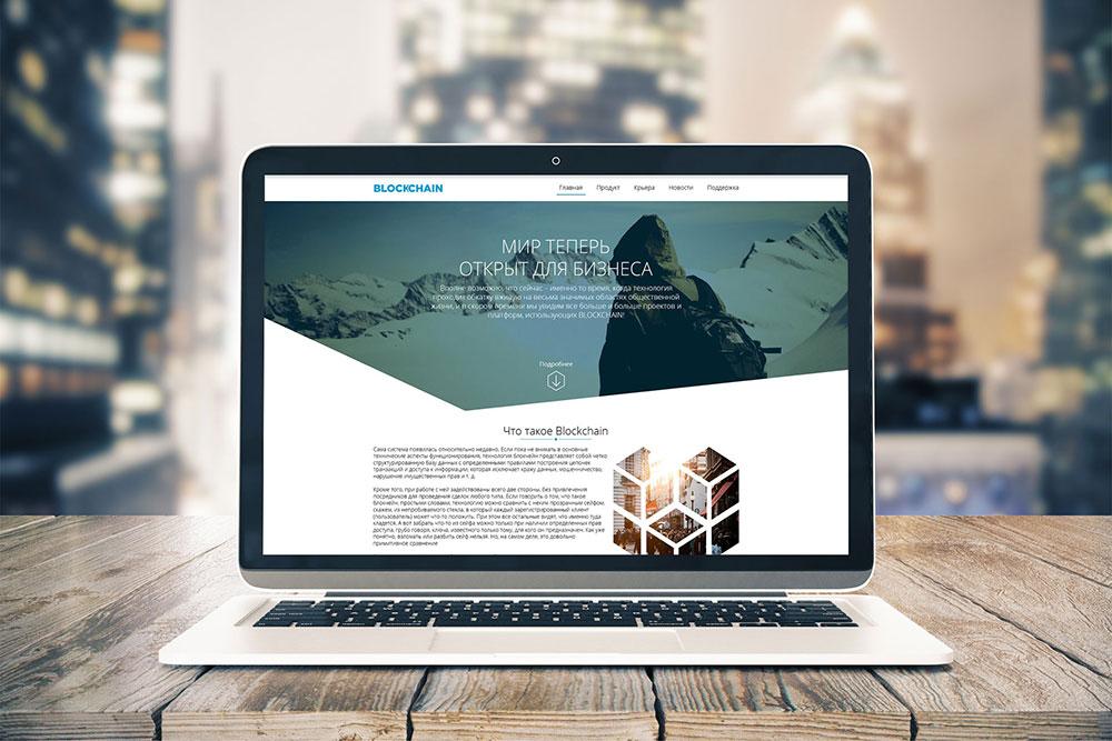 Разработка сайта по тематике «Блокчейн» вид 2