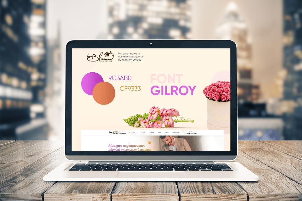 Разработка сайта для компании «Bloom» вид 2