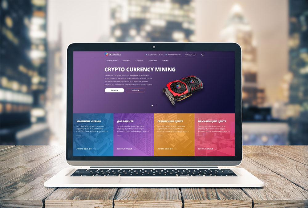 Разработка сайта для компании «Criptmark» вид 2