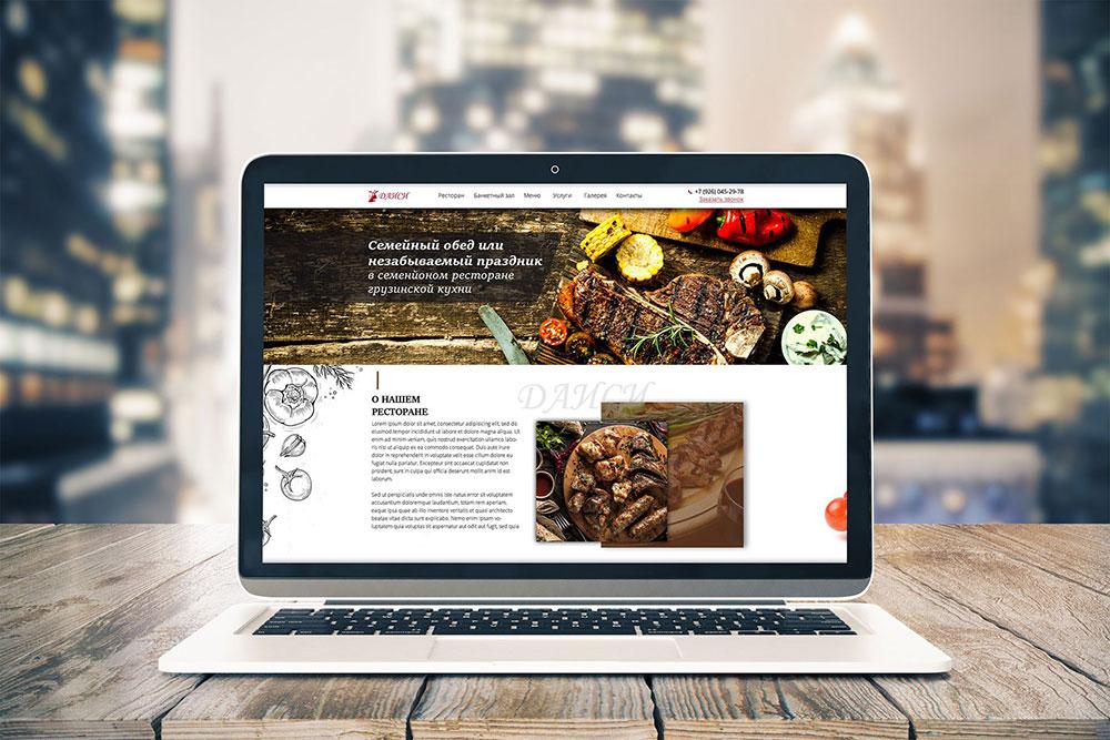 Разработка сайта для компании «Danci» вид 2