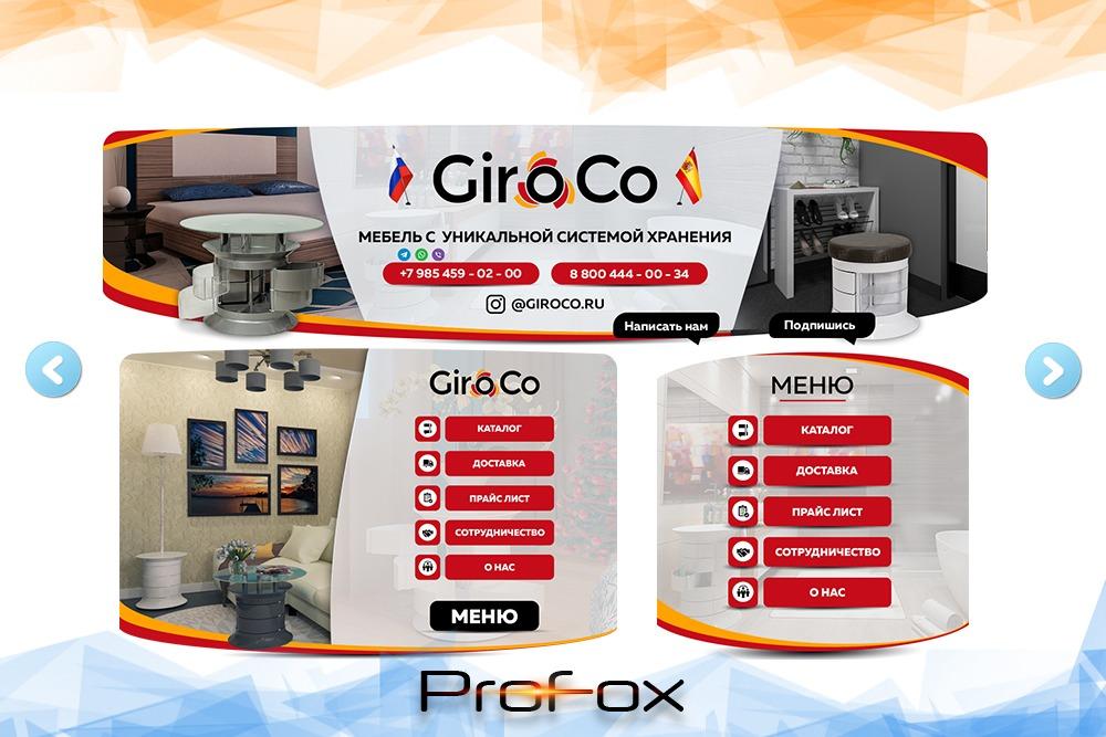 Дизайн группы вконтакте для «Giroco» вид 1