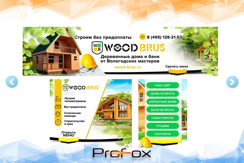 Дизайн группы вконтакте для «Woodbrus» вид 1