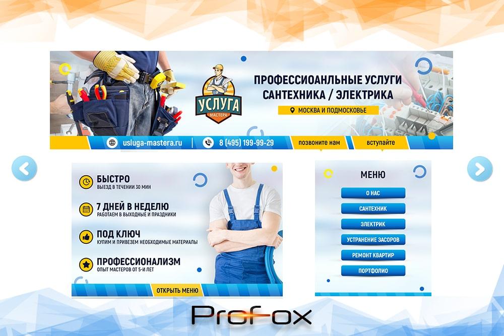 Дизайн группы вконтакте для «Услуга Мастера» вид 1