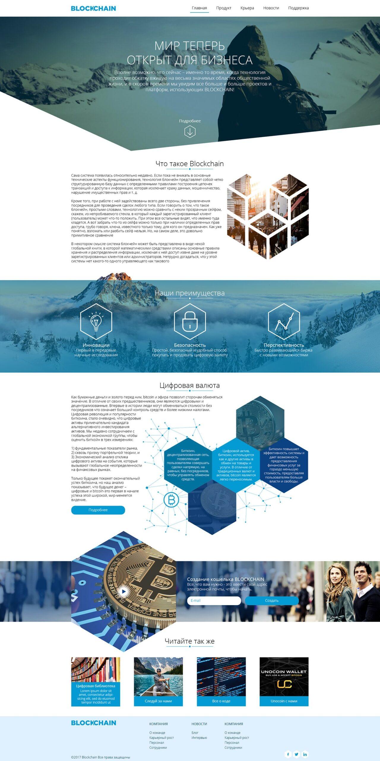 Разработка сайта по тематике «Блокчейн» вид 1