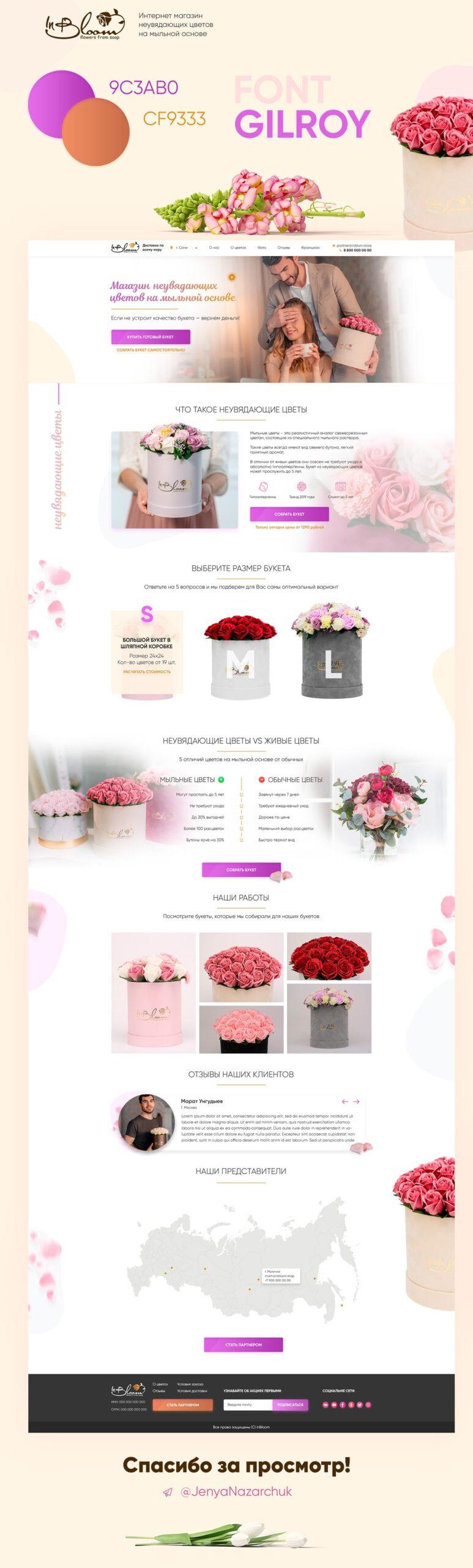 Разработка сайта для компании «Bloom» вид 1