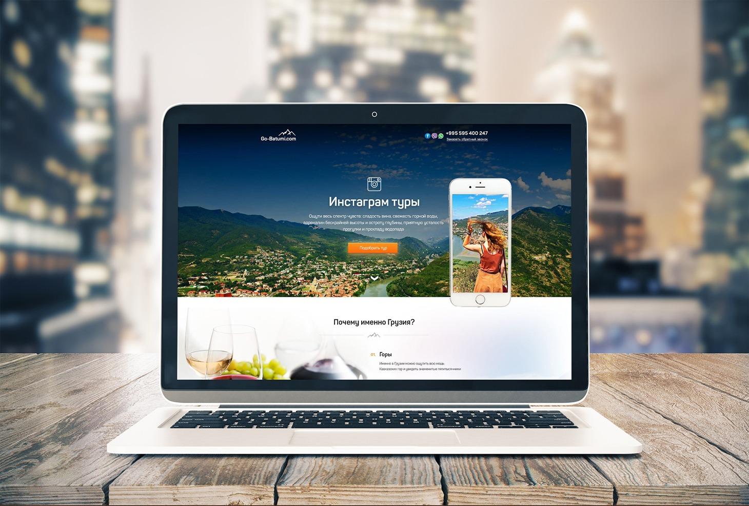Разработка сайта для компании «Go-Batumi» вид 2