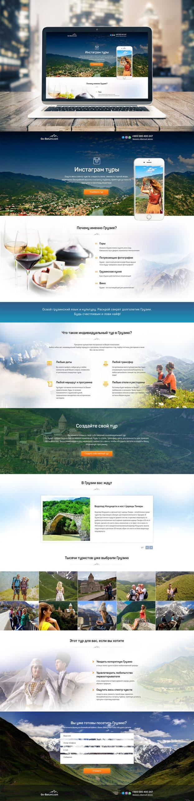 Разработка сайта для компании «Go-Batumi»