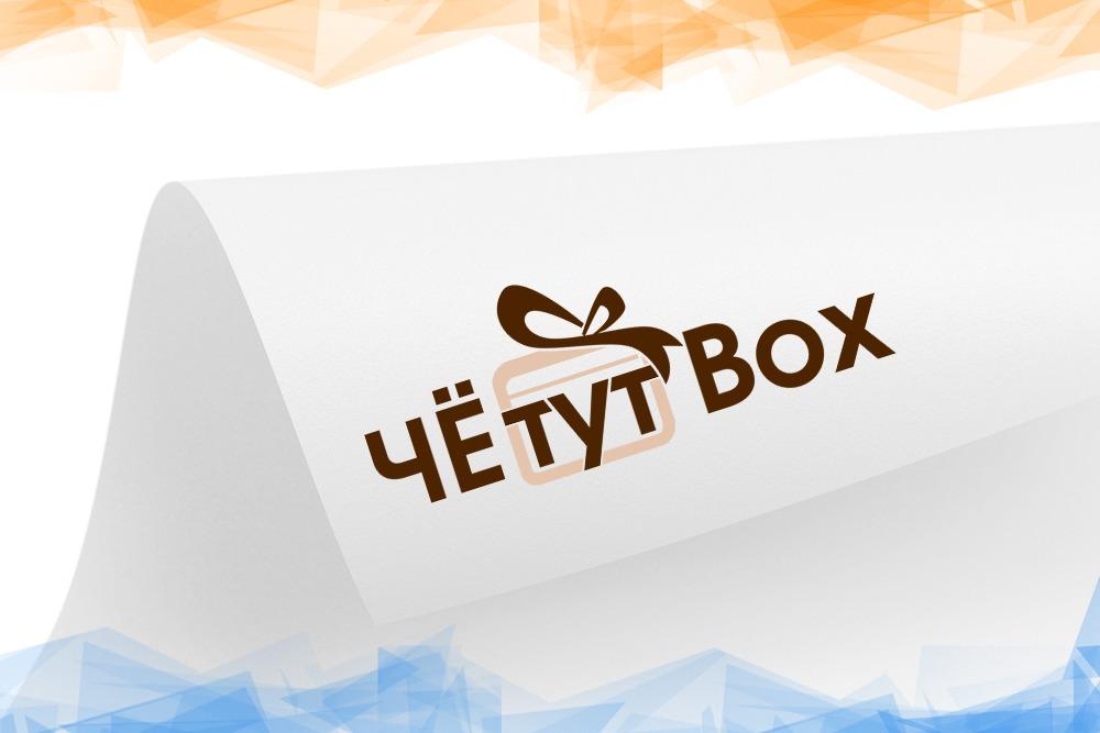 Дизайн логотипа для «ЧеТутBox» вид 1