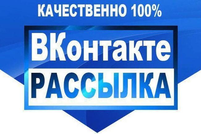 Рассылка Вконтакте в личные сообщения. 500 сообщений + сбор базы ЦА.