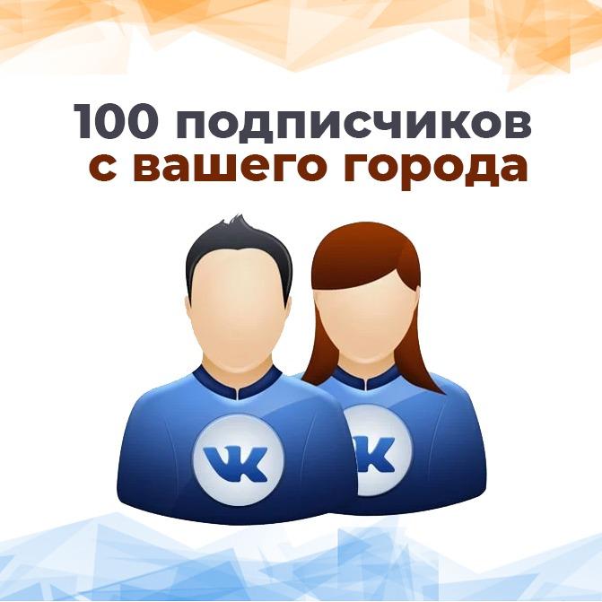 100 живых подписчиков Вконтакте с Вашего города