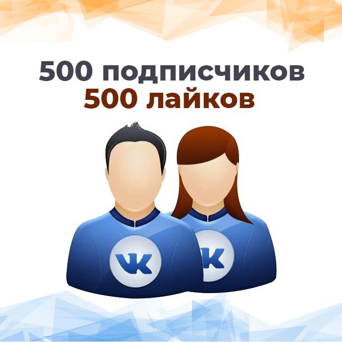 Комплексное продвижение группы или страницы Вконтакте с гарантией!