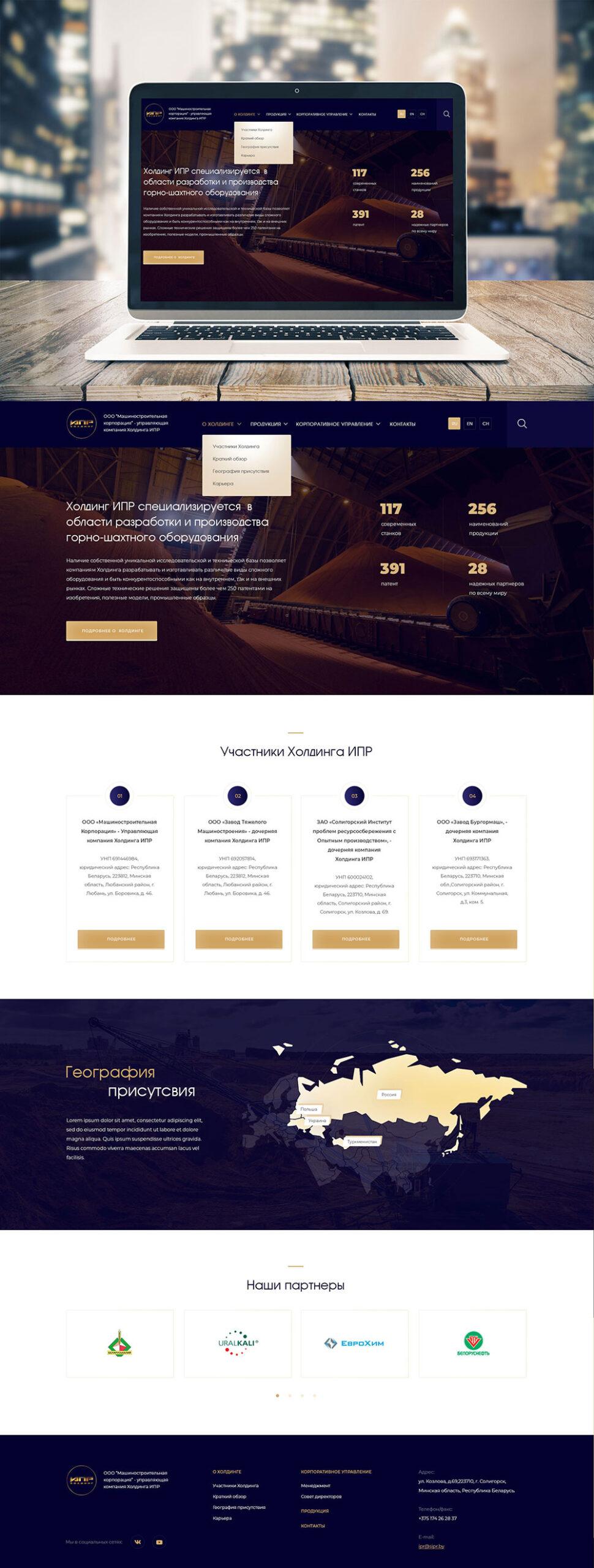 Разработка сайта для холдинга «ИПР» вид 2