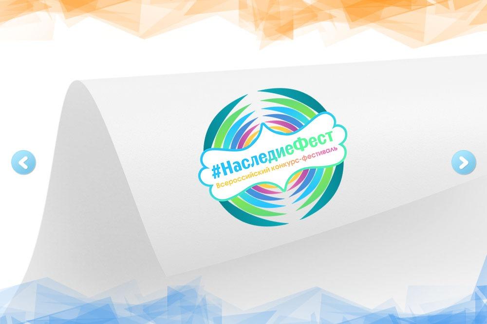 Дизайн логотипа для фестиваля «Наследие Фест» вид 1